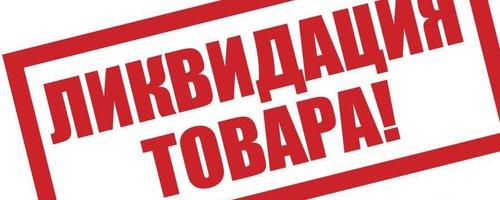 Ликвидация склада с обоями в Минске